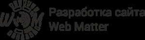 Web-студия полноценных решений «Web Matter»